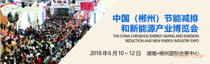 郴州节博会