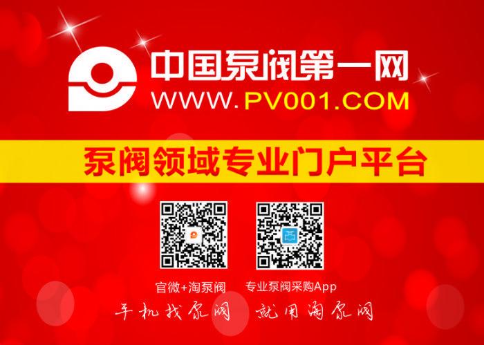 中国泵阀第一网受邀参加 第七届 FLOWTECH CHINA 上海国际泵管阀展
