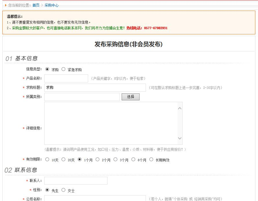 非会员采购-中国泵阀第一网