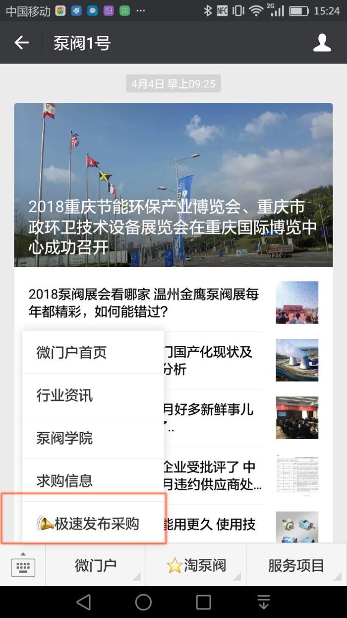 泵阀1号(公众号)采购入口-中国泵阀第一网