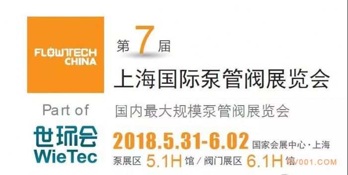第7届上海国际泵管阀展