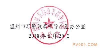 关于开展2018年度泵阀专业中、初级专业技术资格评审工作的通知