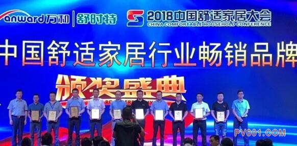 盾安智控荣获2017中国舒适家居行业畅销品牌1