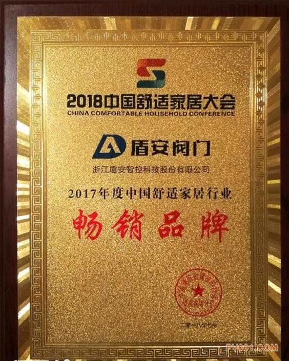 盾安智控荣获2017中国舒适家居行业畅销品牌2