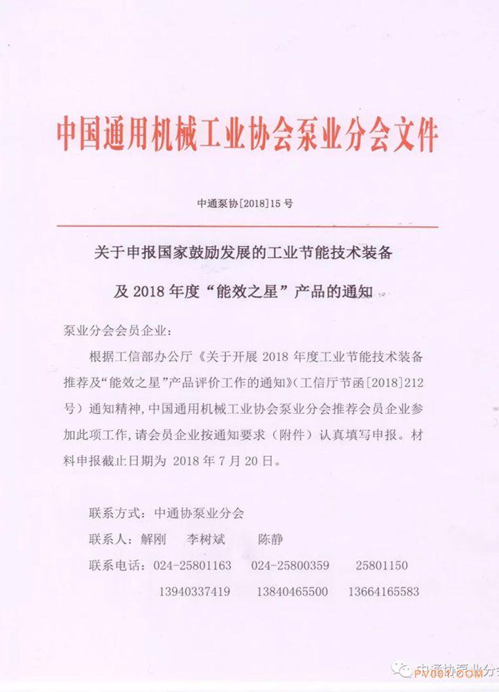 """中通协泵业分会:关于申报国家鼓励发展的工业节能技术装备及2018年度""""能效之星""""产品的通知"""
