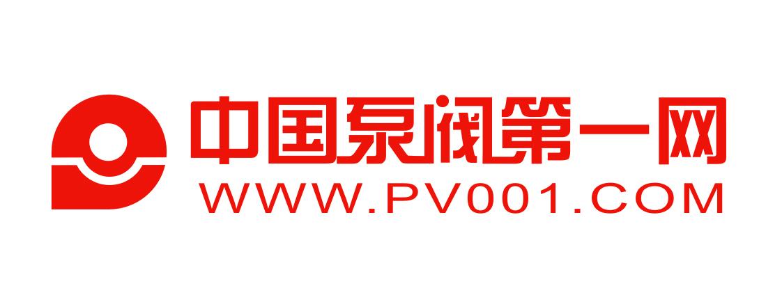 第八届(上海)国际城镇水展媒体合作方:中国泵阀第一网www.pv001.com