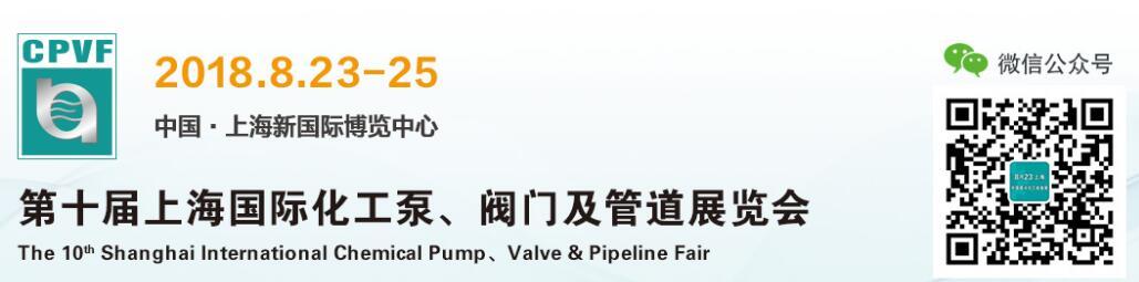 第十届上海国际化工泵阀管道展