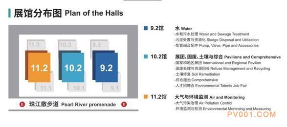 华南最大环保展中国环博会广州展9月鸣锣开鼓