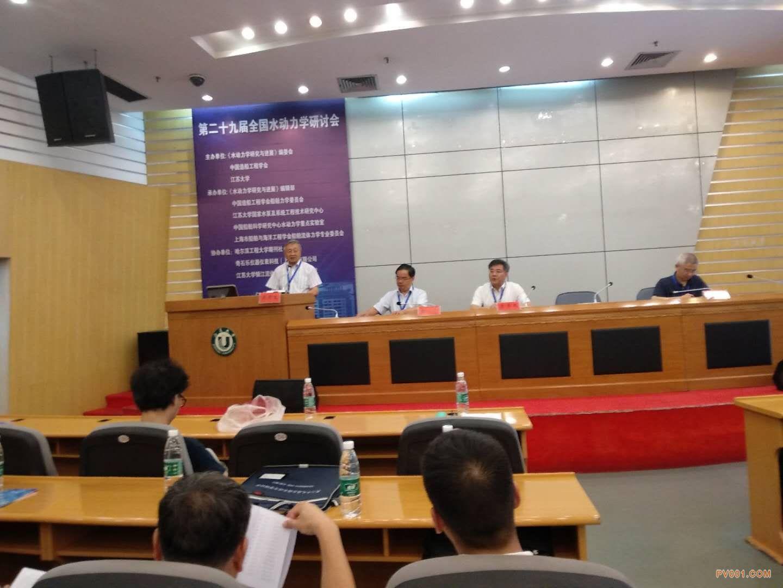 第二十九届全国水动力学研讨会在江苏大学圆满召开!2