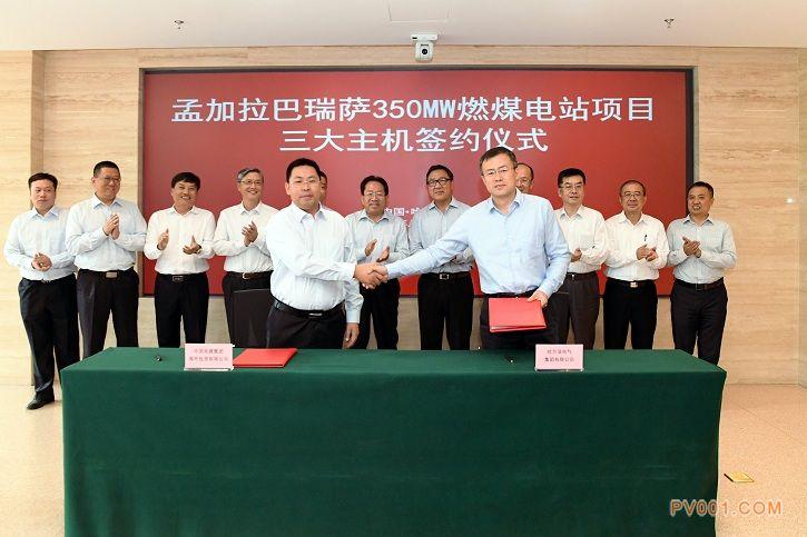 哈电集团签订孟加拉巴瑞萨350MW燃煤电站项目锅炉和电机设备供货合同