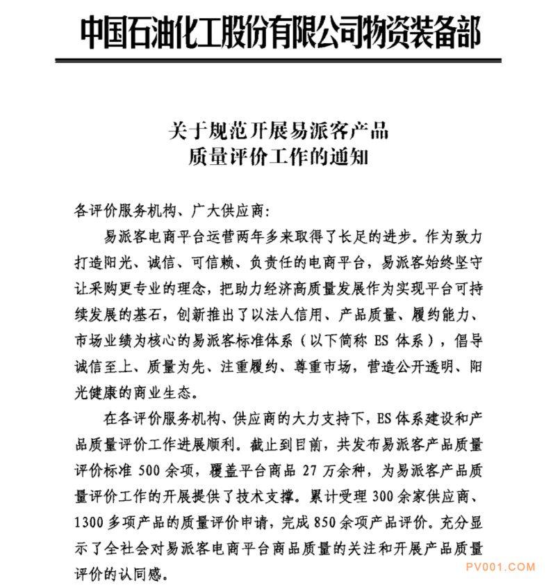 中石化易派客:關于規範開展易派客産品質量評價工作的通知