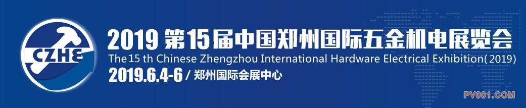 中国郑州国际五金机电展览会