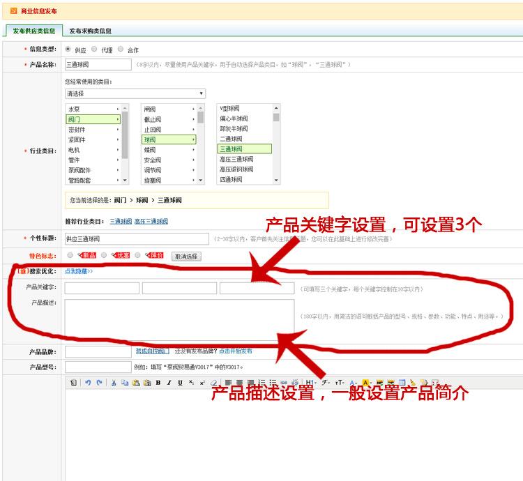 中国泵阀第一网产品发布新增搜索引擎优化功能