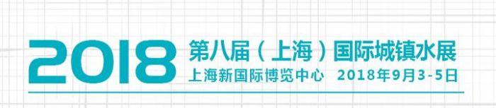 第八届(上海)国际城镇水展