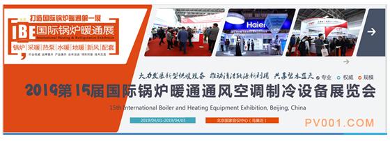 2019国际锅炉展 国际暖通展 国际供热展2