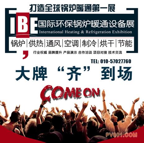 2019北京国际锅炉展 暖通展 供热展 电采暖展 4月整齐亮相北京国家会议中心2