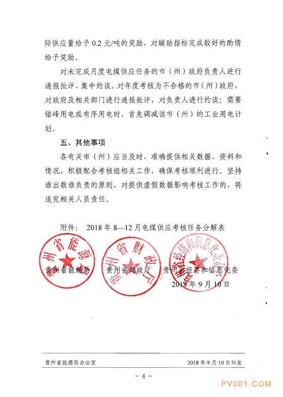 贵州省能源局:关于加强2018年电煤保供工作考核的通知