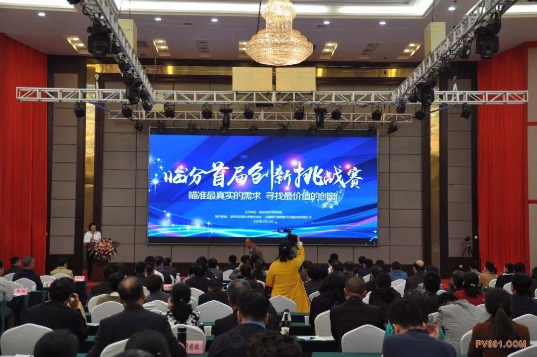山西省首家市级创新挑战赛在临汾市举办 好利阀公司参加并荣获优胜奖