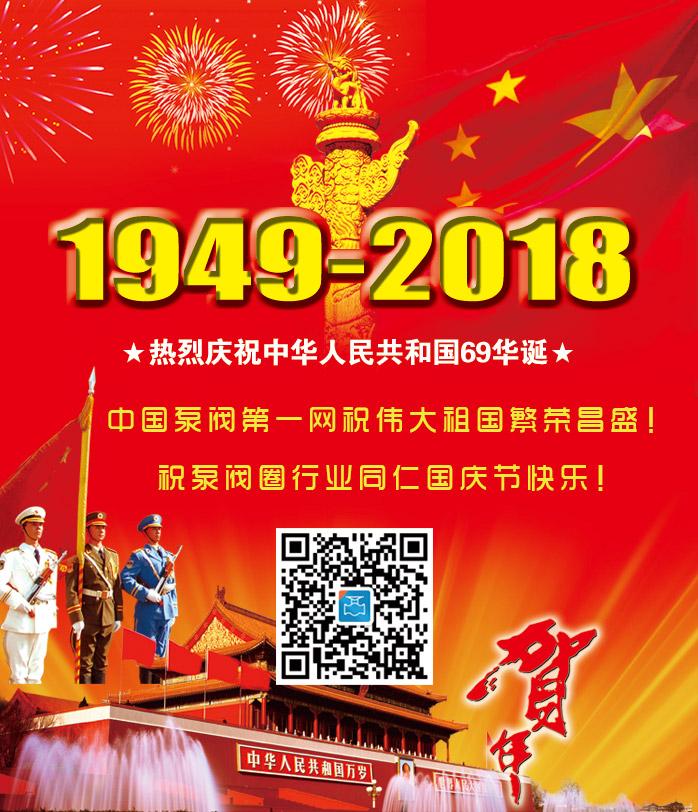 2018中国泵阀第一网国庆节放假通知!