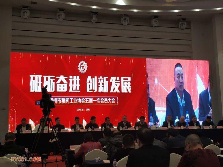 温州市泵阀工业协会五届一次会员大会顺利召开2