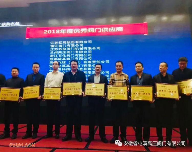 安徽省屯溪高压阀门有限公司荣获中石化两项荣誉