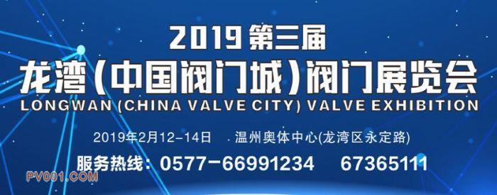 2019第三届龙湾(中国阀门城)阀门展览会