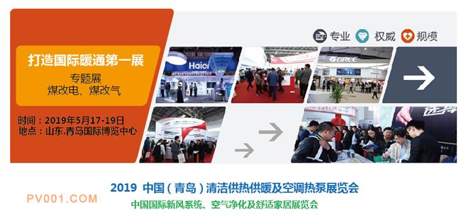 一个展位让全世界认识您-2019中国(青岛)国际供热供暖及空调热泵展览会