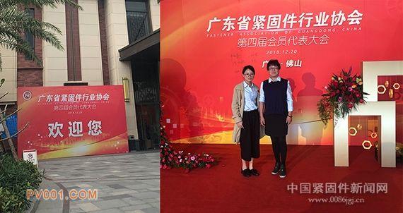 恭祝廣東緊固件行業協會換屆成功