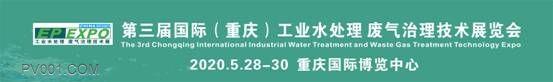 2020重庆工业水处理、废气治理技术展