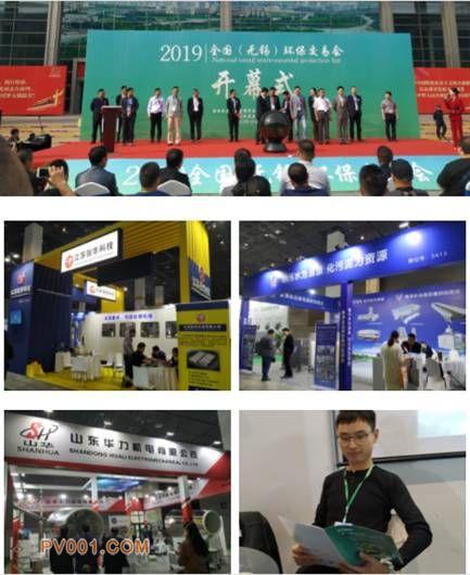 2020重庆工业水处理、废气治理技术展2