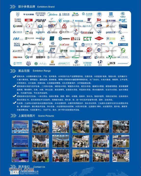2020水展宣传页网站