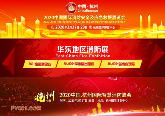 众多行业协会联盟助力CHINA FIRE EXPO 2020杭州消防展1