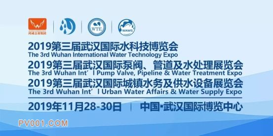 2019中国城镇水环境治理高峰论坛即将在武汉举行!