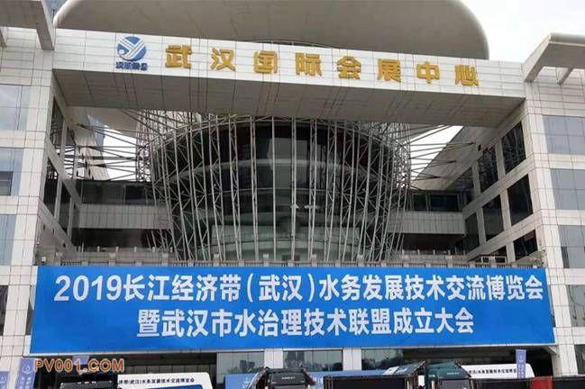 2019长江经济带(武汉)水务发展技术交流博览会 暨武汉市水治理技术联盟成立大会