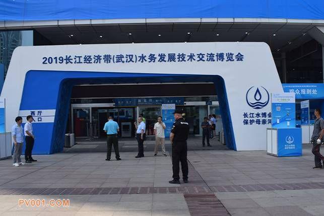 2019长江经济带(武汉)水务发展技术交流博览会门口