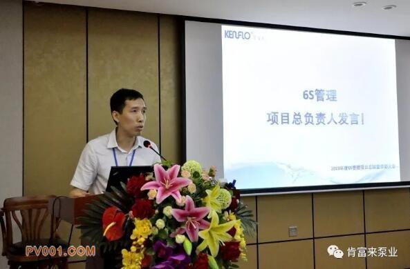 6S管理项目总负责人黎宇明副书记总结发言