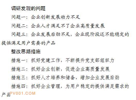 """郑州泵业公司 """"不忘初心、牢记使命""""主题教育调研成果硕果累累"""