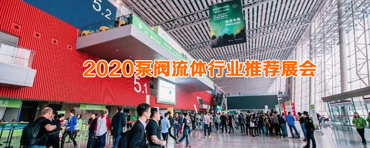 2020年泵�y流�w行�I�衢T展��一�[表
