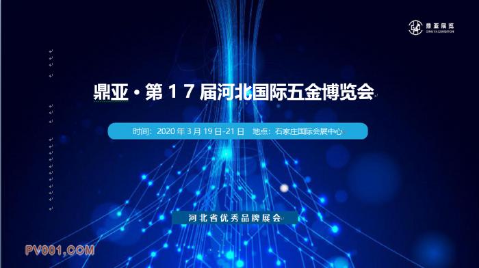 鼎亚第17届河北国际五金博览会