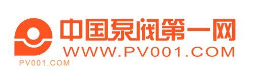 中国泵阀第一网受邀参加cippe第十九届中国国际石油石化技术装备展