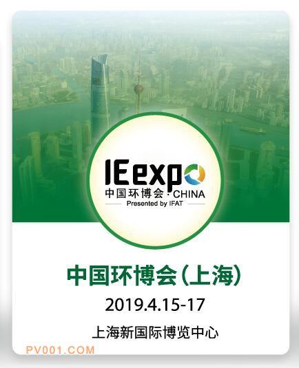 泵阀第一网受邀参加第二十届中国环博会