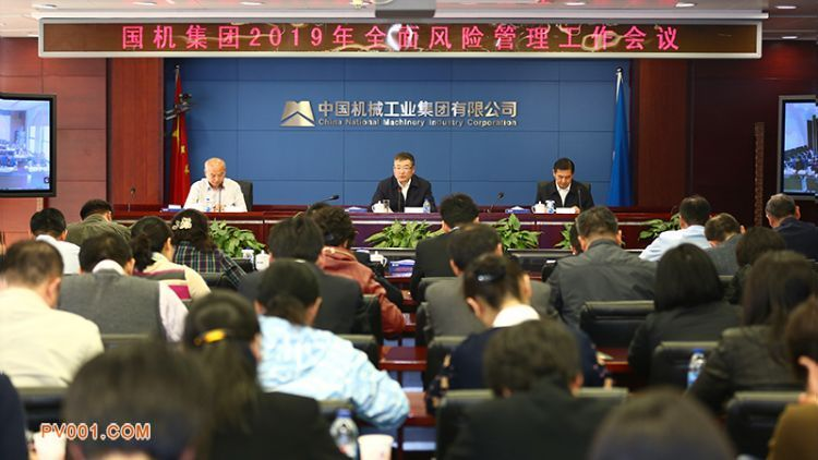 国机集团召开2019年全面风险管理工作会议