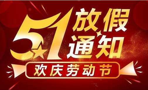 中国泵阀第一网2019年五一劳动节放假通知!