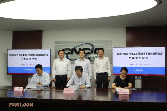三方联合,共襄盛举――中国国际石油和化工水处理技术及装备展览会项目启动