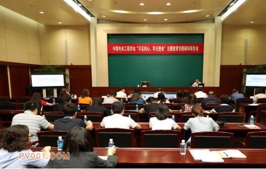 """中国电机工程学会举办""""不忘初心、牢记使命""""主题教育专题辅导报告会"""