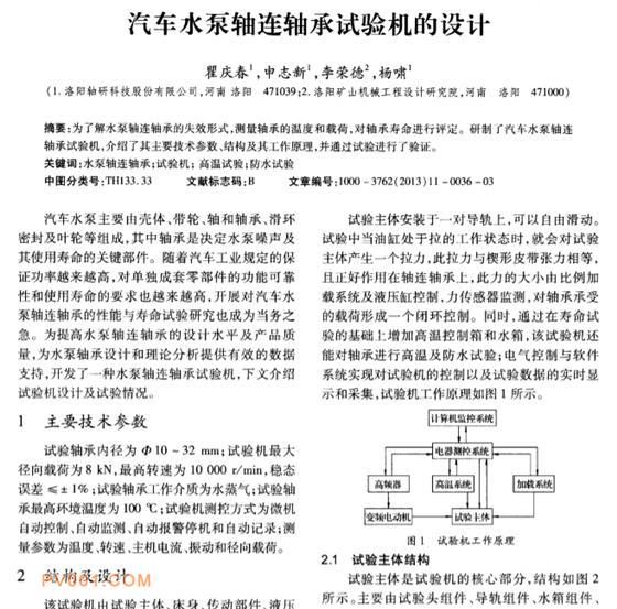 汽车水泵轴连轴承试验机的设计