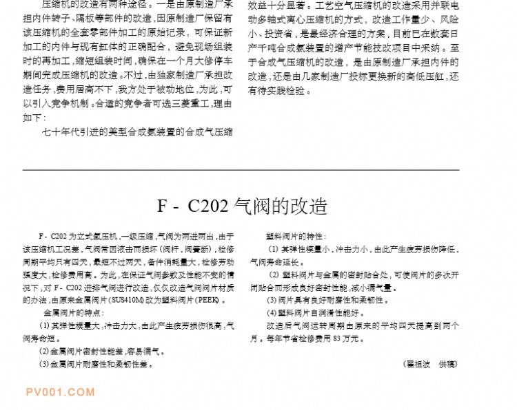 F-C202气阀的改造