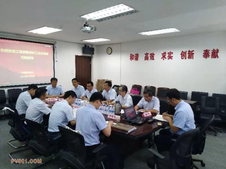 工信部原材料工业司对中国铸造协会进行主题调研