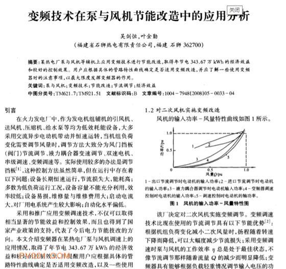 变频技术在泵与风机节能改造中的利用分析