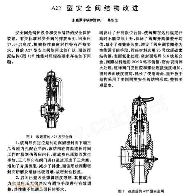 A27型安全阀结构改进